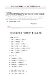 安徽省专新特精中小企业